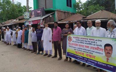 গোপালপুর ইউনিয়ন আওয়ামী লীগ সভাপতির বিরুদ্ধে মামলা রাজনৈতিক প্রতিহিংসার বহিঃপ্রকাশ